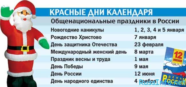 красные дни календаря 2016 в России