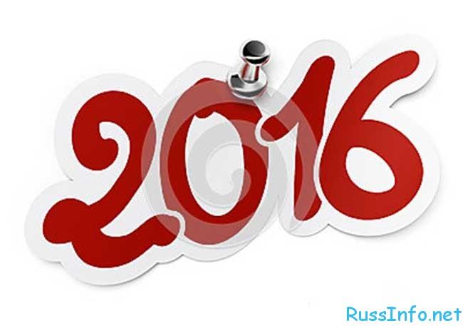 2016 год какого животного