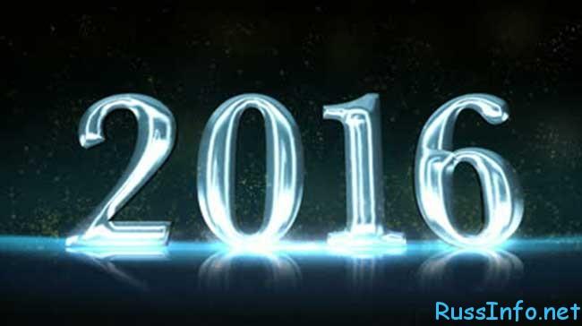 2016 год какого зверя по восточному календарю