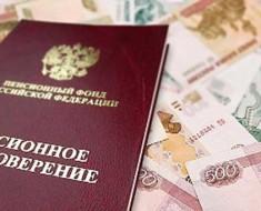 надбавки к пенсии в 2016 году работающим пенсионерам в России