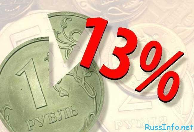 будет ли повышение налогов в 2016 году в России