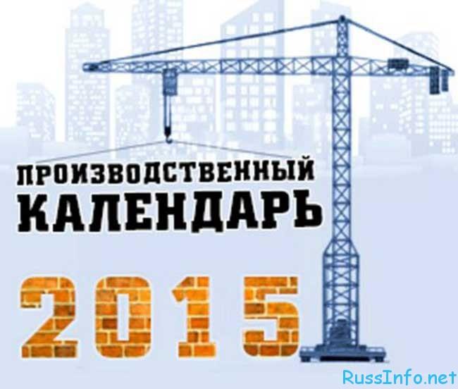 календарь кадровика на 2016 год
