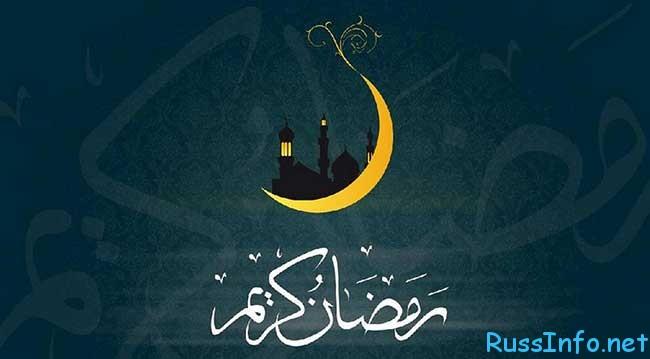 когда будет Рамадан в 2018 году