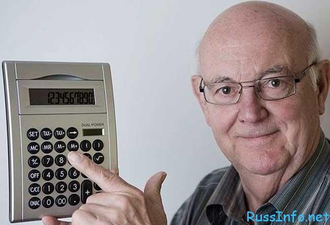 калькулятор пенсии для военных 2016