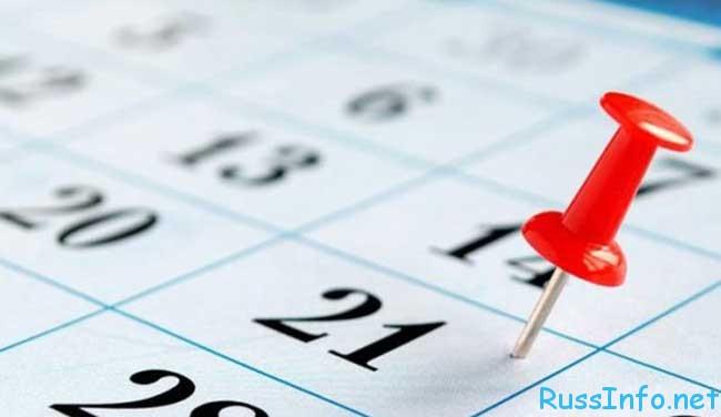 официальные праздники 2018 в России