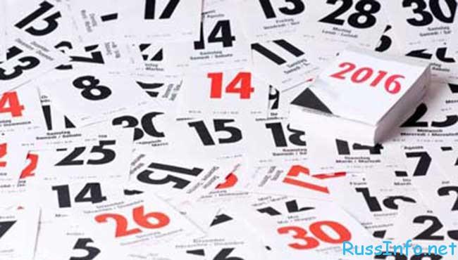 календарь на 2016 год, сколько дней в году