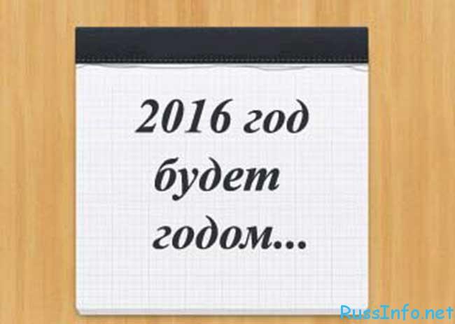 чему будет посвящен и приурочен 2016 год