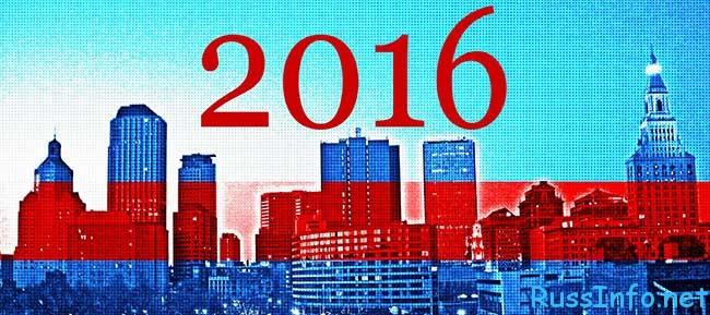 годом чего будет 2016 год в России