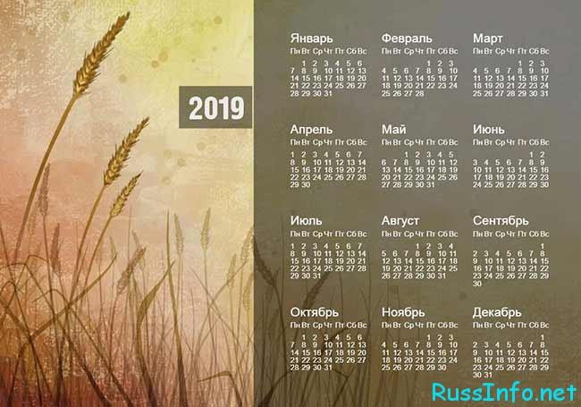 2019 год - календарь