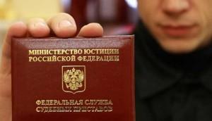 прибавка к зарплате судебным приставам в 2016 году в России