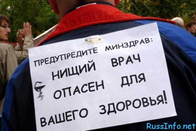 повышение окладов врачей в России последние новости
