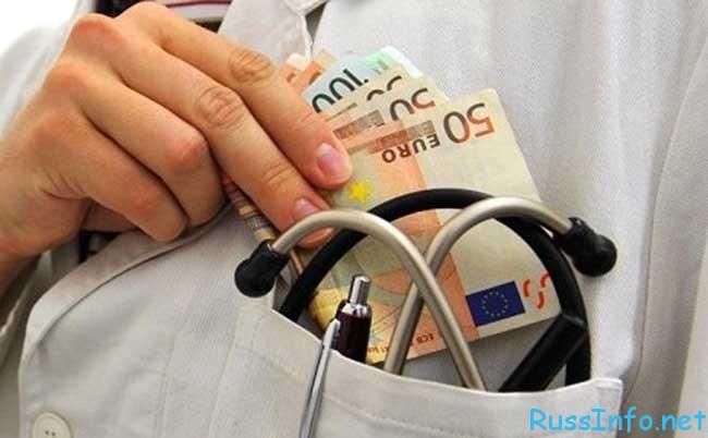 прибавка к зарплате врачам в 2016 году в России