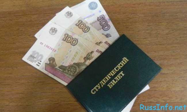 какой же будет президентская стипендия 2015-2016 для студентов РФ