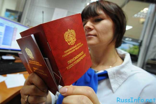Трудовая пенсия в россии возраст