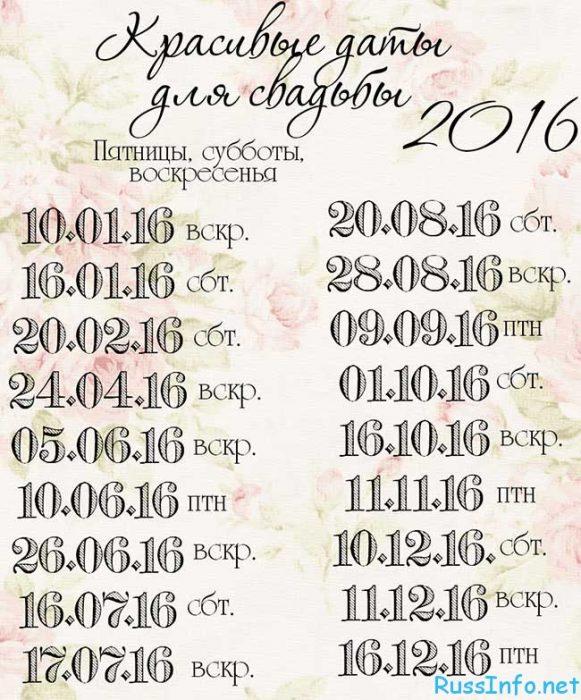 красивые даты для свадьбы 2016