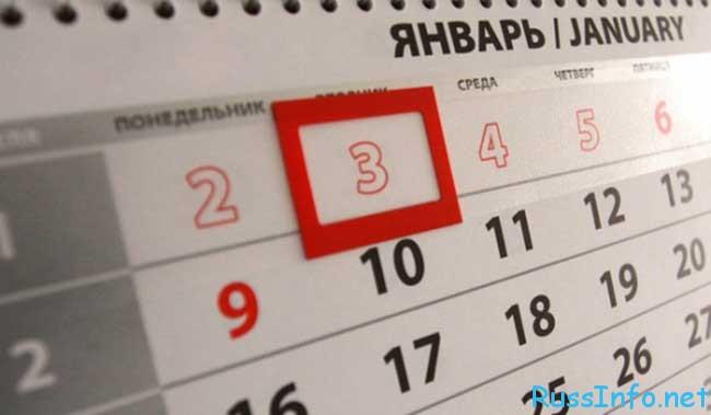 перенос нерабочих дней в 2016 г.