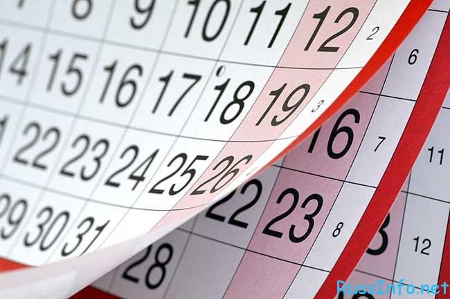 перенос выходных и праздничных дней в 2016 году
