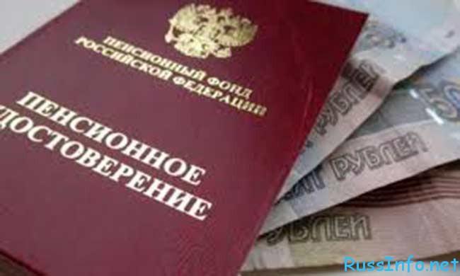 на сколько проиндексируют трудовые пенсии в 2016 году в РФ