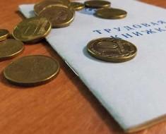 пособие по безработице на 2016 год в Украине