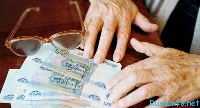 Законы о пенсиях в картинках