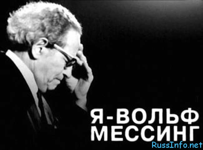 предсказание Вольфа Мессинга на 2016 год для России