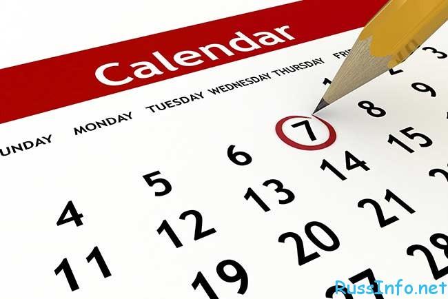 производственный календарь на январь 2018 года