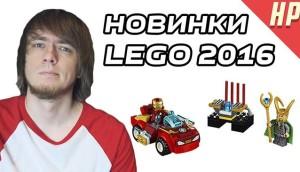 Лего новинки 2016 года