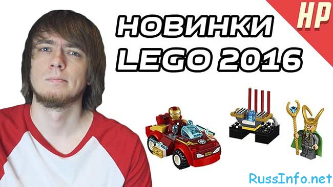 Какие новинки Лего в 2016 году стоит ждать