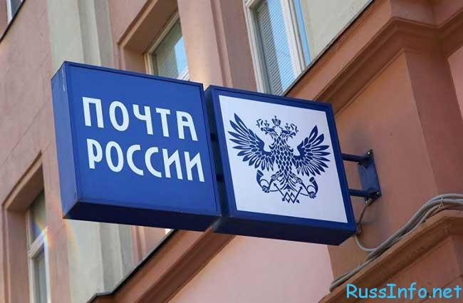 повышение окладов почтовым работникам в России последние новости