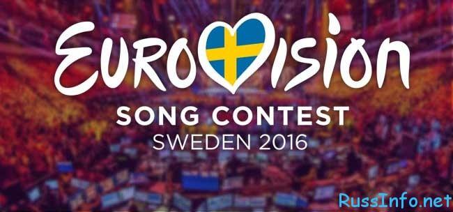 где пройдет конкурс Евровидение в 2016 году