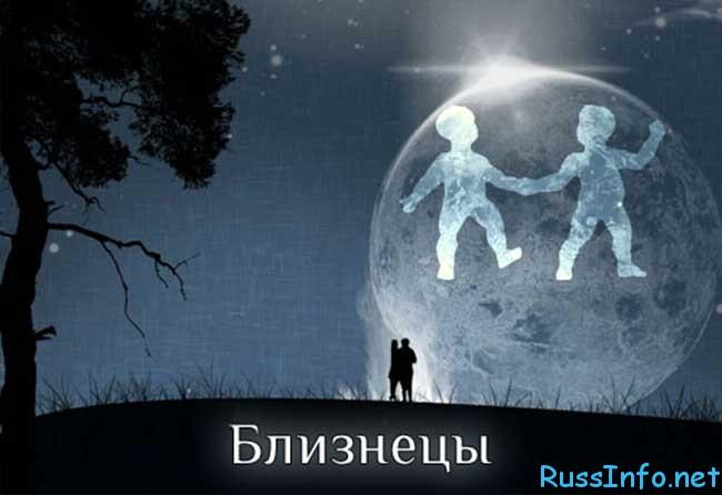 любовный гороскоп на февраль для Близнецов