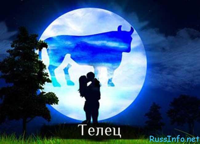 любовный гороскоп на февраль для Тельца