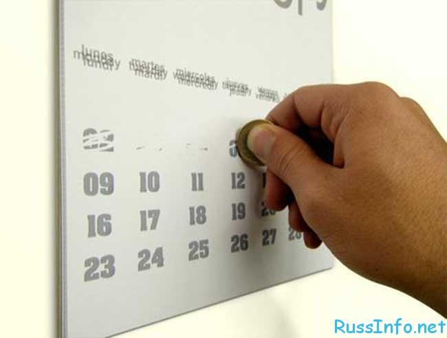 официальный календарь на февраль 2018 года