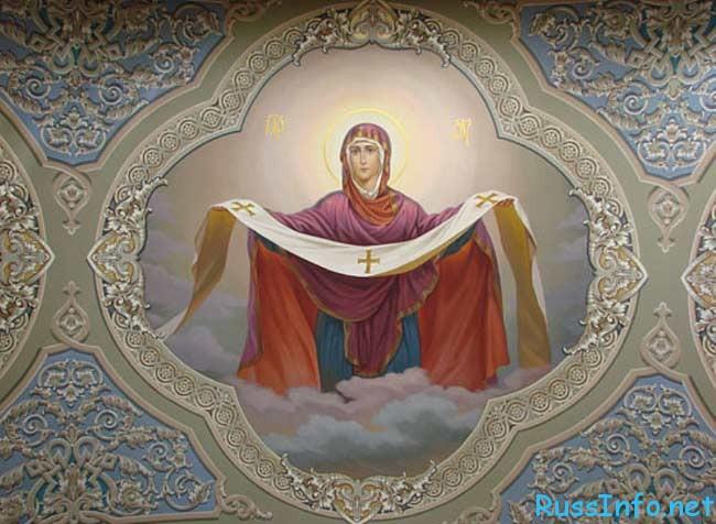 праздник Покрова Пресвятой Богородицы 2020 года