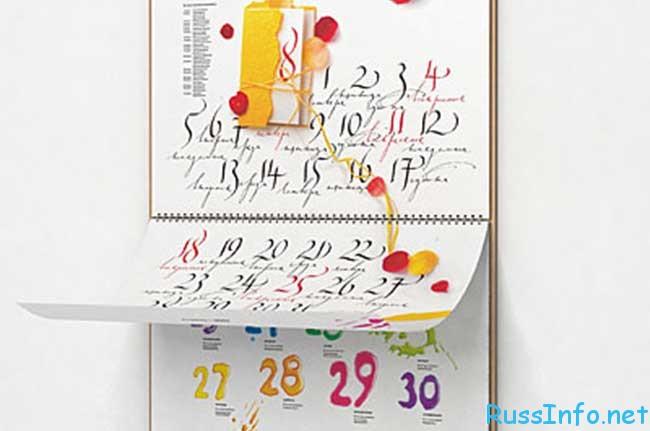 производственный календарь на февраль 2018 года