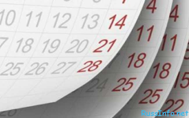 рабочие и нерабочие дни в 2016 году