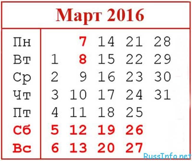 праздничные дни на 8 марта