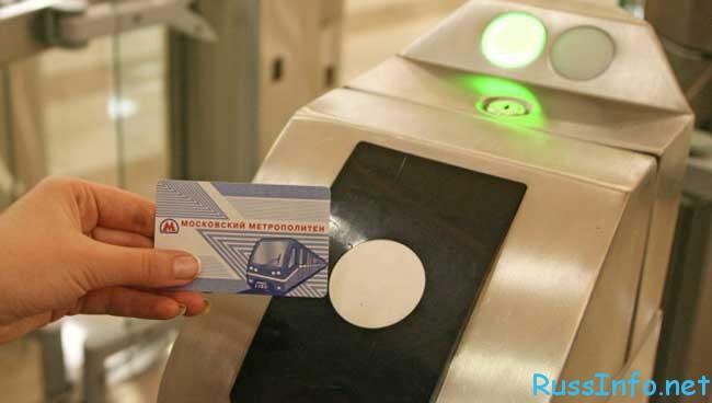 подорожание проезда в метро в Москве в 2016 году