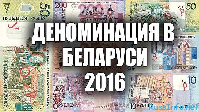 что будет с кредитами при деноминации в Беларуси