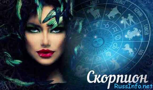 гороскоп на март для женщины Скорпиона