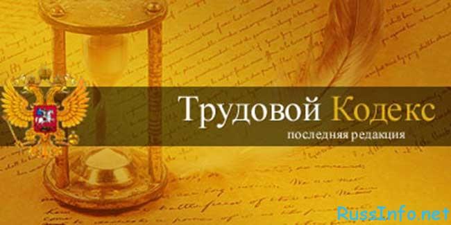 изменения в трудовом законодательстве в 2016 году в России