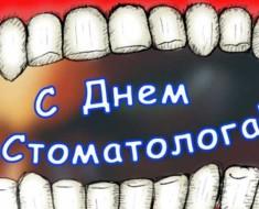 день стоматолога в России 2018