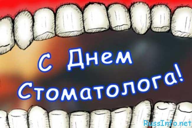 день стоматолога в России 2020