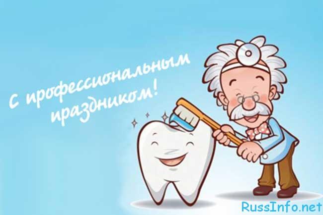 прикольные смс поздравления с днем стоматолога 2020 в стихах