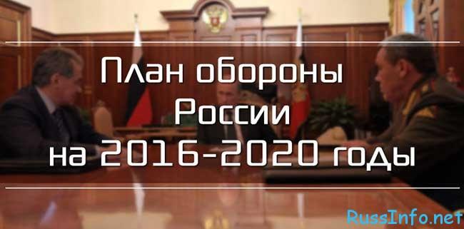 планом обороны РФ на 2016-2020 годы