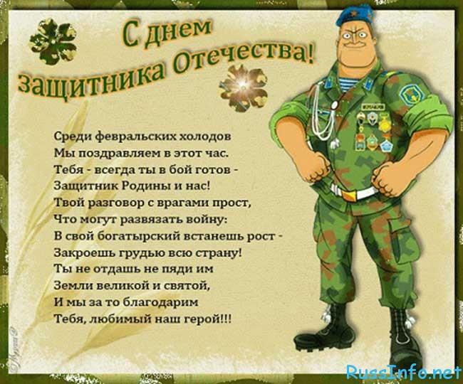 Короткие поздравления защитник отечества