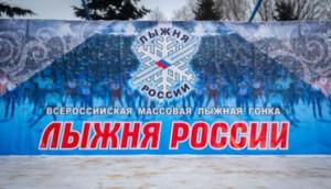 дата проведения Лыжни в России 2018 в Саратове
