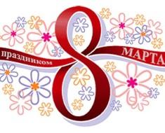 Оригинальное поздравление с 8 марта маме видео