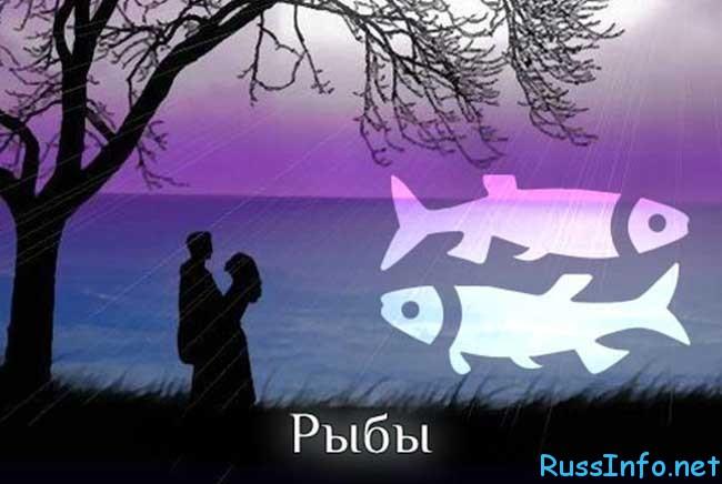 любовный гороскоп на апрель 2018 для Рыб