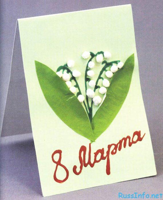 Фото открыток на 8 марта своими руками